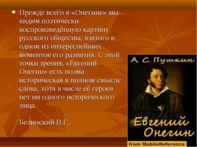 Прежде всего в «Онегине» мы видим поэтически воспроизведённую картину русског...