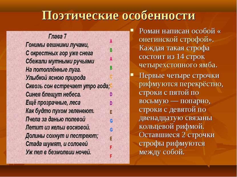 Поэтические особенности Роман написан особой «онегинской строфой». Каждая так...