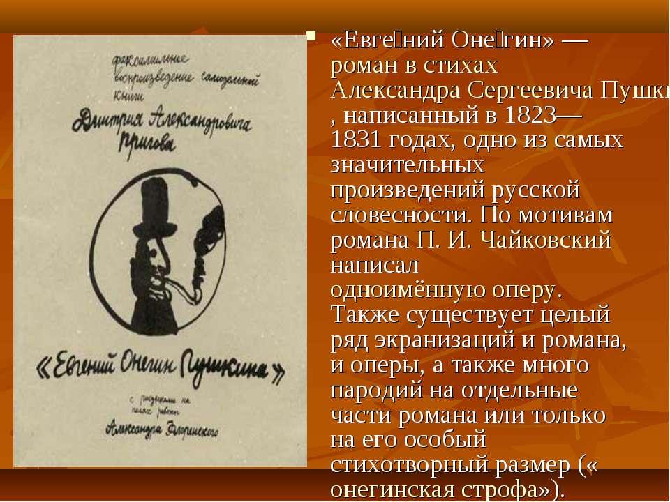 «Евге ний Оне гин» — роман в стихах Александра Сергеевича Пушкина, написанный...