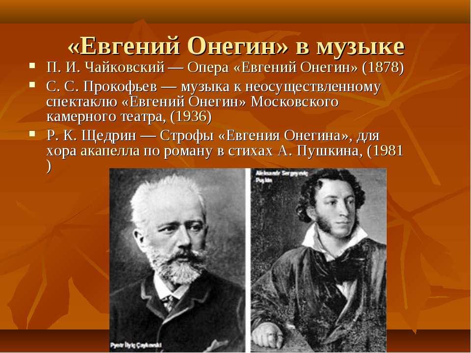 «Евгений Онегин» в музыке П.И.Чайковский— Опера «Евгений Онегин» (1878) С....