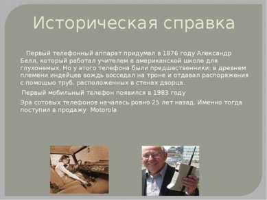 Историческая справка Первый телефонный аппарат придумал в 1876 году Александр...