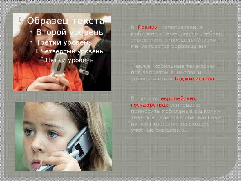В Греции использование мобильных телефонов в учебных заведениях запрещено Ука...