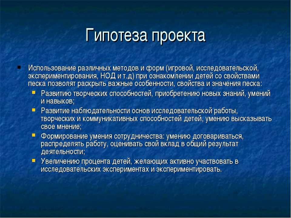 Гипотеза проекта Использование различных методов и форм (игровой, исследовате...