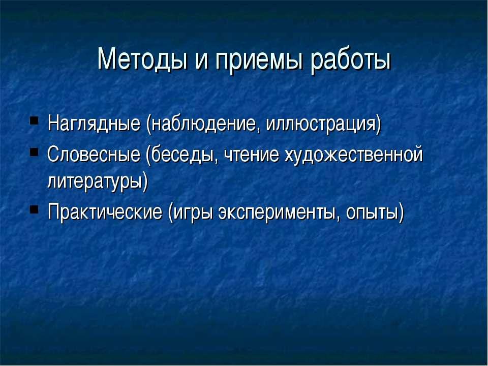 Методы и приемы работы Наглядные (наблюдение, иллюстрация) Словесные (беседы,...