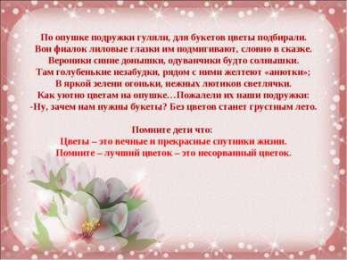 По опушке подружки гуляли, для букетов цветы подбирали. Вон фиалок лиловые гл...