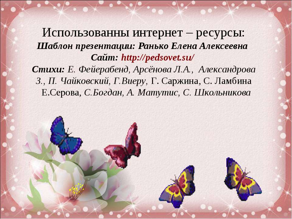 Использованны интернет – ресурсы: Шаблон презентации: Ранько Елена Алексеевна...