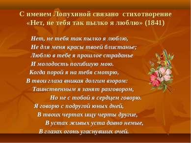 С именем Лопухиной связано стихотворение «Нет, не тебя так пылко я люблю» (18...