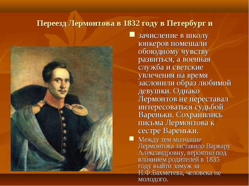 Переезд Лермонтова в 1832 году в Петербург и зачисление в школу юнкеров помеш...