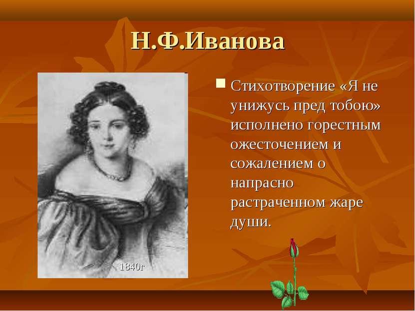 Н.Ф.Иванова Стихотворение «Я не унижусь пред тобою» исполнено горестным ожест...