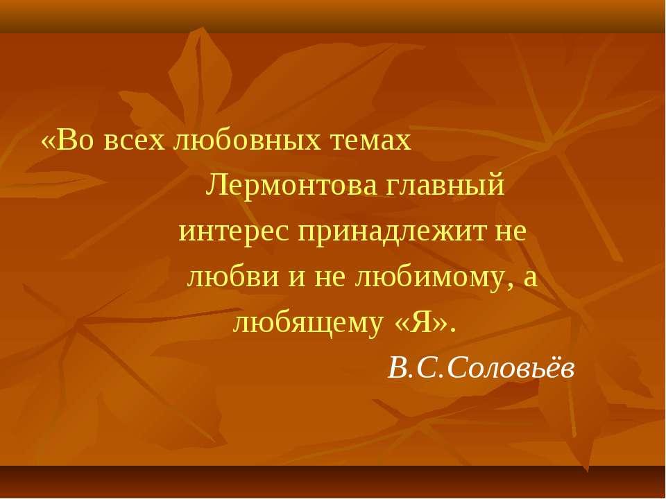 «Во всех любовных темах Лермонтова главный интерес принадлежит не любви и не ...