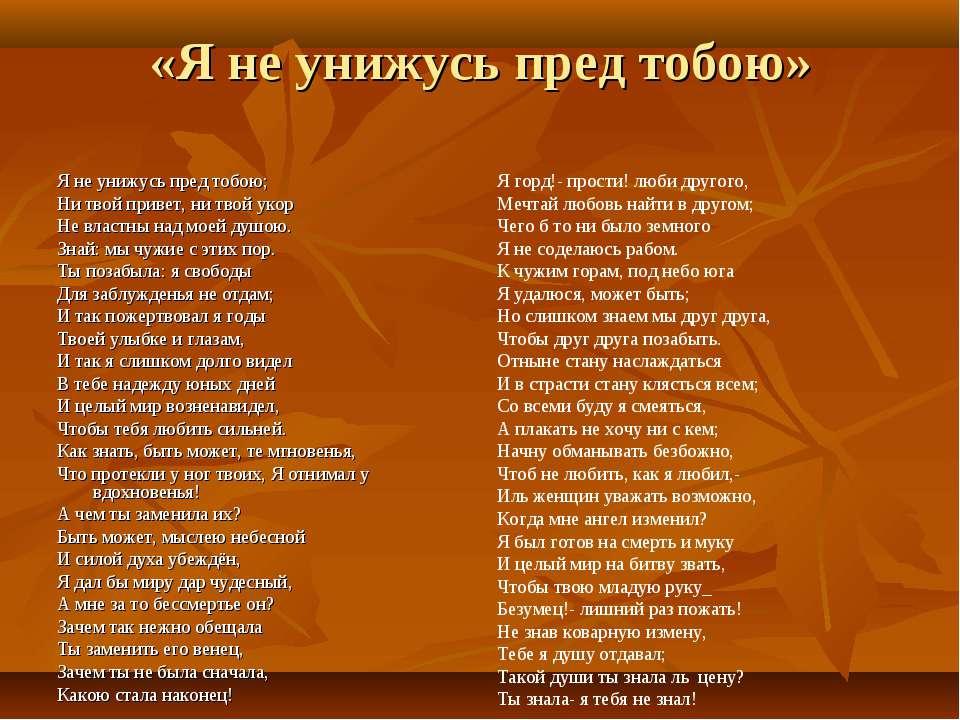 «Я не унижусь пред тобою» Я не унижусь пред тобою; Ни твой привет, ни твой ук...