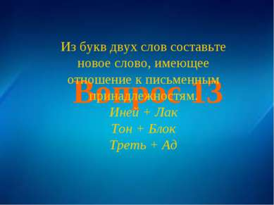 Вопрос 13 Из букв двух слов составьте новое слово, имеющее отношение к письме...