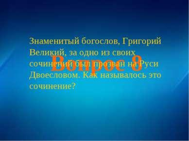 Вопрос 8 Знаменитый богослов, Григорий Великий, за одно из своих сочинений бы...