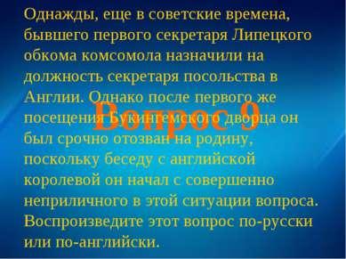 Вопрос 9 Однажды, еще в советские времена, бывшего первого секретаря Липецког...
