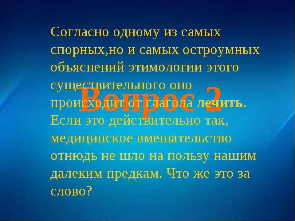 Вопрос 2 Согласно одному из самых спорных,но и самых остроумных объяснений эт...