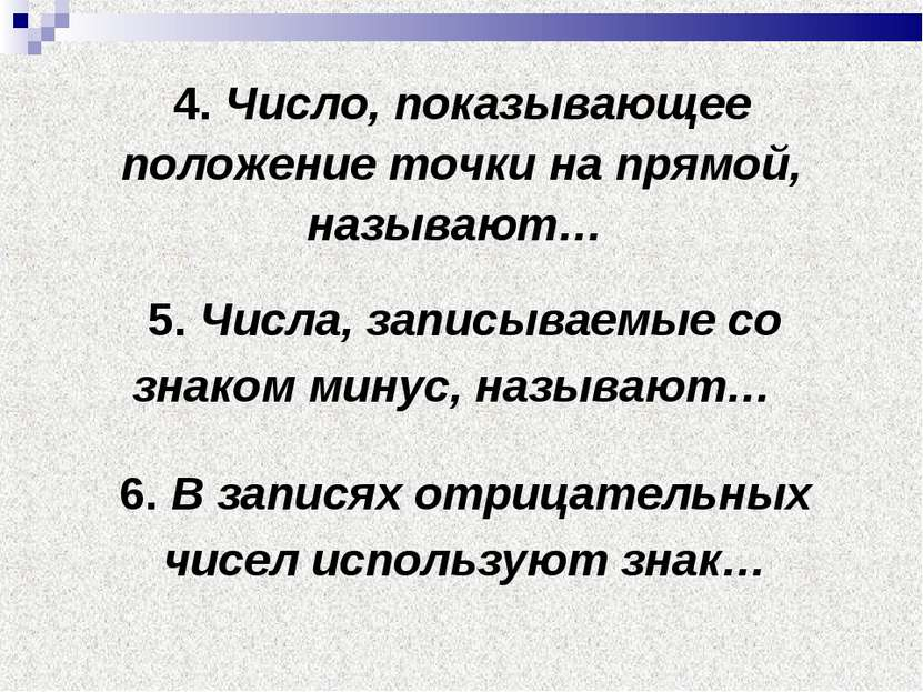 4. Число, показывающее положение точки на прямой, называют… 5. Числа, записыв...