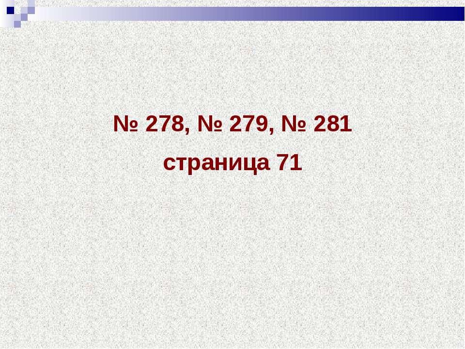 № 278, № 279, № 281 страница 71