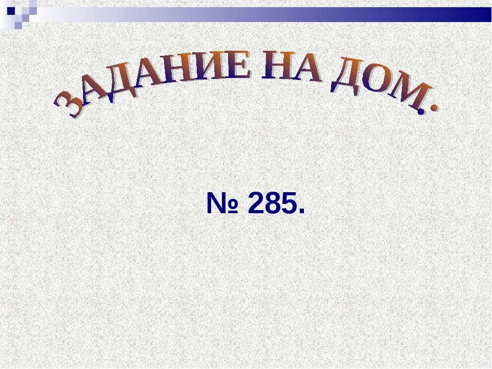 № 285.
