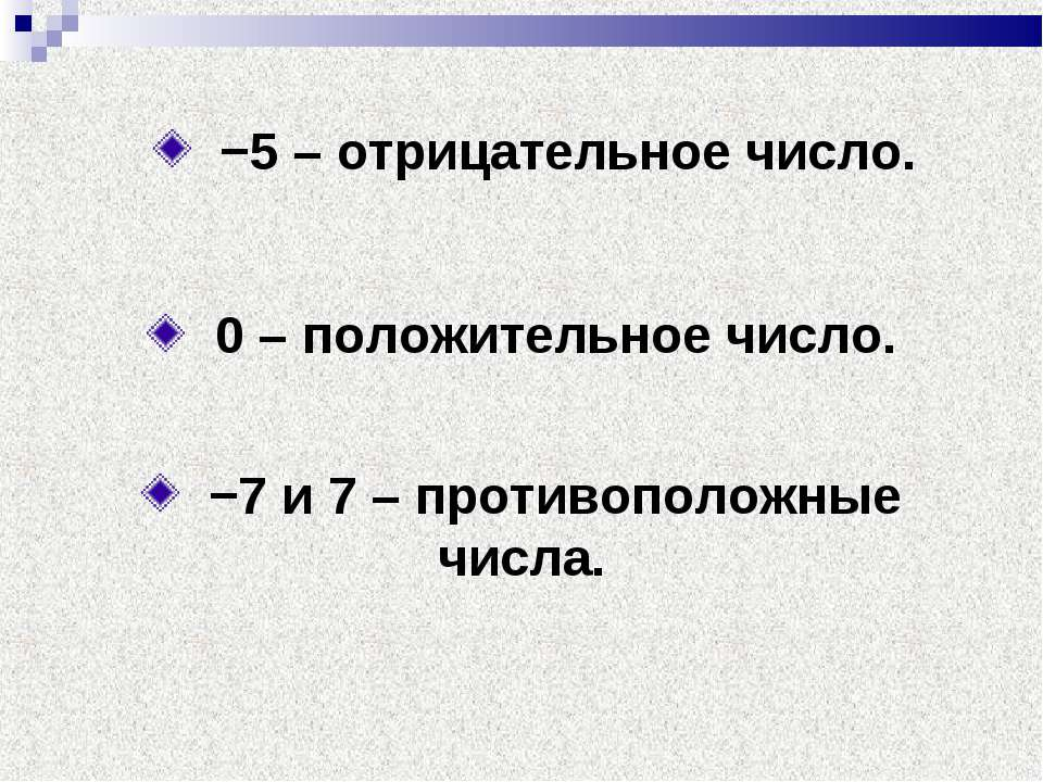 −5 – отрицательное число. 0 – положительное число. −7 и 7 – противоположные ч...