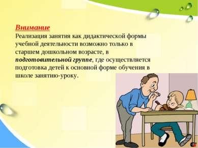 Внимание Реализация занятия как дидактической формы учебной деятельности возм...