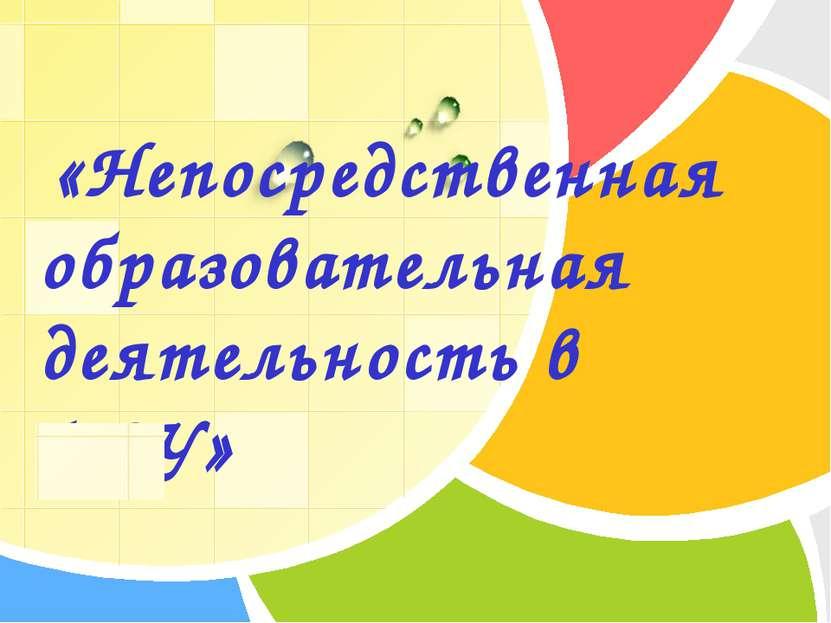 «Непосредственная образовательная деятельность в ДОУ» L/O/G/O
