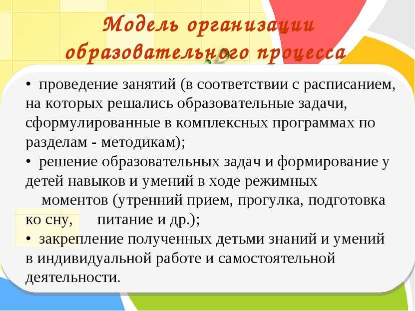 Модель организации образовательного процесса • проведение занятий (в соответс...