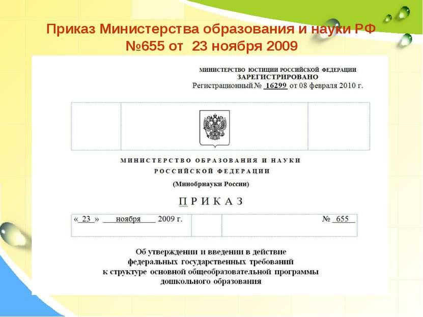 Приказ Министерства образования и науки РФ №655 от 23 ноября 2009