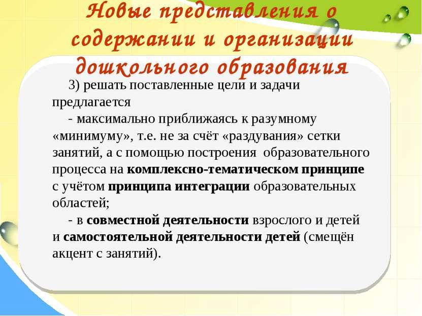 Новые представления о содержании и организации дошкольного образования 3) реш...