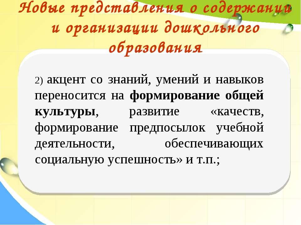 Новые представления о содержании и организации дошкольного образования 2) акц...