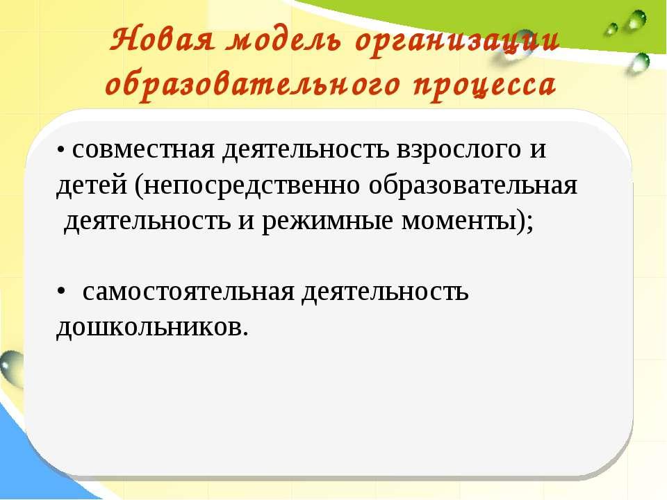 Новая модель организации образовательного процесса • совместная деятельность ...