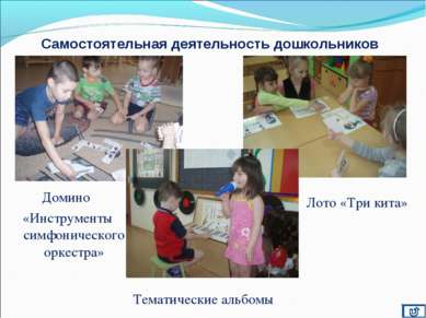 Самостоятельная деятельность дошкольников Лото «Три кита» Домино «Инструменты...