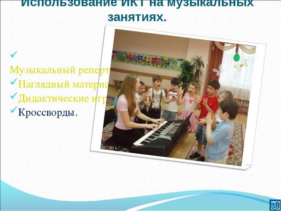 Использование ИКТ на музыкальных занятиях. Музыкальный репертуар. Наглядный м...