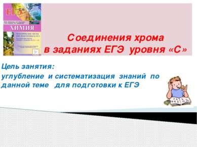 Соединения хрома в заданиях ЕГЭ уровня «С» Цель занятия: углубление и система...