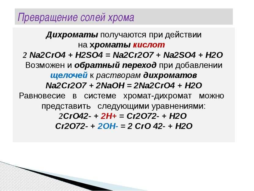 Превращение солей хрома Дихроматы получаются при действии на хроматы кислот 2...