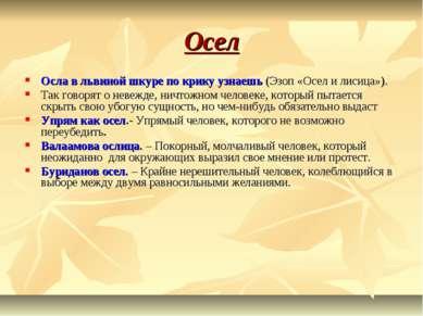Осел Осла в львиной шкуре по крику узнаешь (Эзоп «Осел и лисица»). Так говоря...