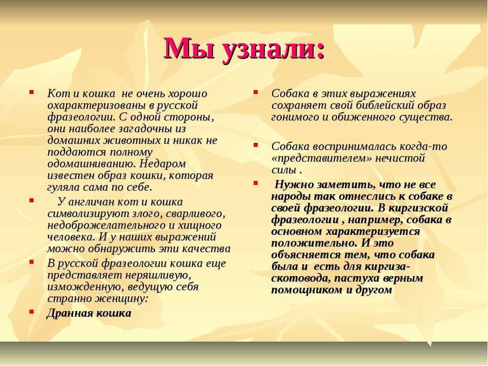 Мы узнали: Кот и кошка не очень хорошо охарактеризованы в русской фразеологии...