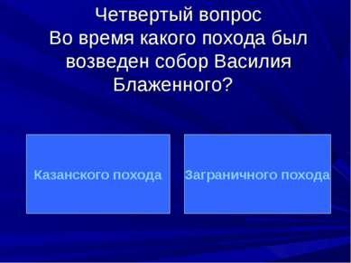 Четвертый вопрос Во время какого похода был возведен собор Василия Блаженного...