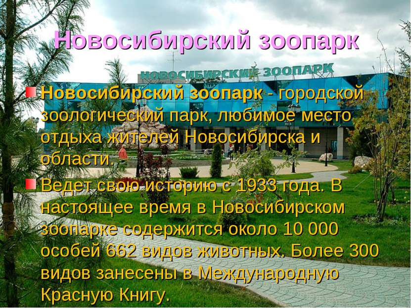 Новосибирский зоопарк Новосибирский зоопарк- городской зоологический парк, л...