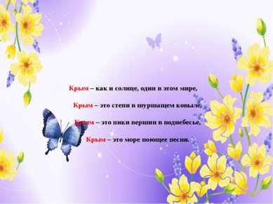 Крым – как и солнце, один в этом мире, Крым – это степи в шуршащем ковыле, Кр...