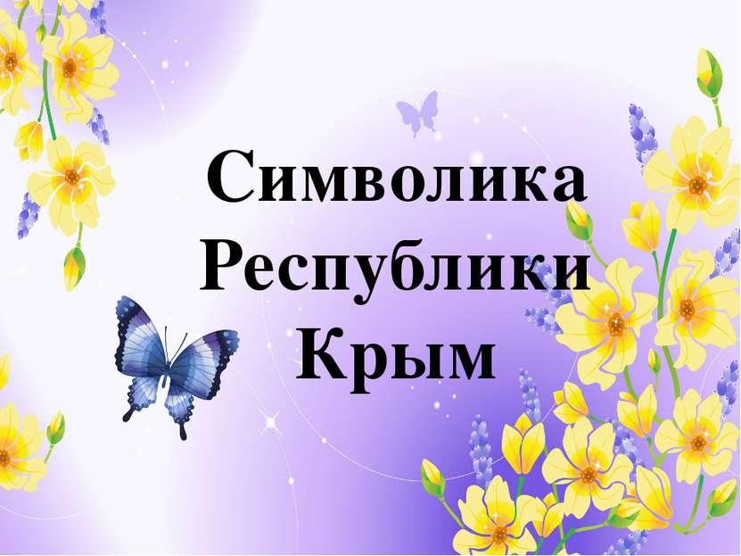 Символика Республики Крым