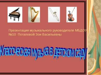 Презентация музыкального руководителя МБДОУ №10 Потаповой Зои Васильевны