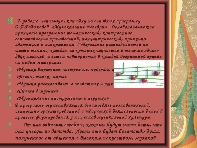 В работе использую, как одну из основных программу О.П.Радыновой «Музыкальные...