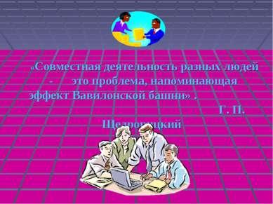 «Совместная деятельность разных людей - это проблема, напоминающая эффект Вав...