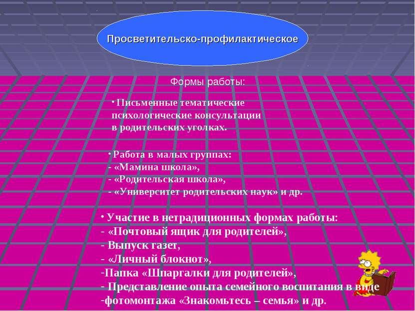 Просветительско-профилактическое Формы работы: Письменные тематические психол...