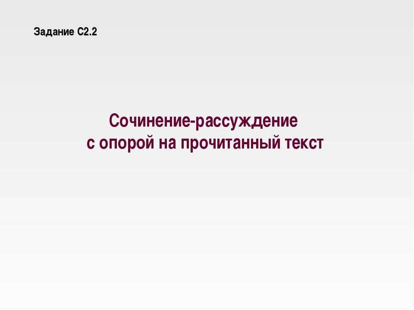 Сочинение-рассуждение с опорой на прочитанный текст Задание С2.2