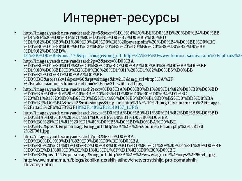 Интернет-ресурсы http://images.yandex.ru/yandsearch?p=5&text=%D1%84%D0%BE%D0%...