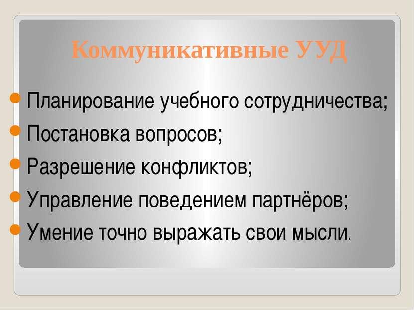 www.themegallery.com Company Logo Коммуникативные УУД Планирование учебного с...