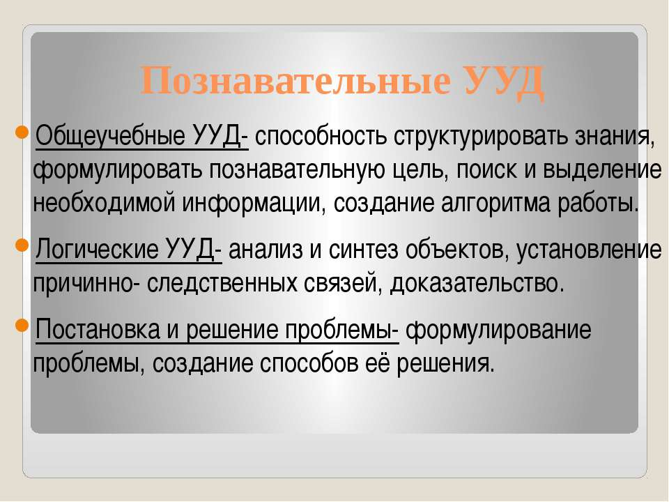 www.themegallery.com Company Logo Познавательные УУД Общеучебные УУД- способн...