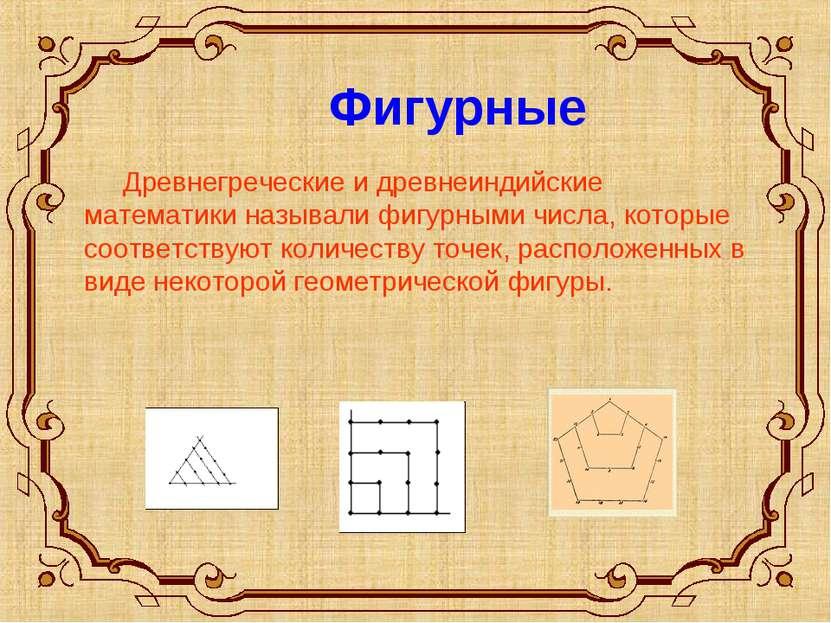 Фигурные Древнегреческие и древнеиндийские математики называли фигурными числ...