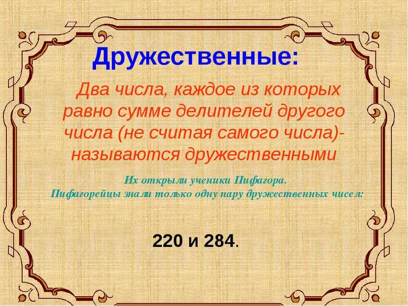Два числа, каждое из которых равно сумме делителей другого числа (не считая с...